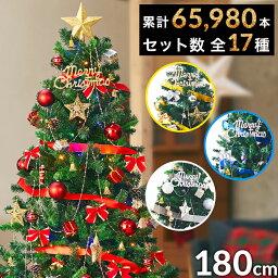 [ポイント10倍! 10/13 18___00-10/16 0___59] 累計60,800本!全部入り <strong>クリスマスツリー</strong> 180cm おしゃれ led クリスマス ツリー かわいい おすすめ <strong>クリスマスツリー</strong>セット スタンダード ーナメント LED ライト 店舗用 法人用 業務用 ギフト プレゼント