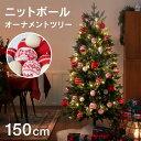 クリスマスツリー ツリー クリスマス おしゃれ かわいい 1...