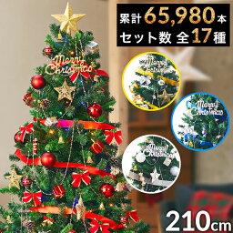 [ポイント10倍! 10/13 18___00-10/16 0___59] 累計60,800本!全部入り <strong>クリスマスツリー</strong> 210cm おしゃれ led クリスマス ツリー オシャレ かわいい <strong>クリスマスツリー</strong>セット スタンダード オーナメント LED ライト 店舗用 法人用 業務用 ギフト プレゼント