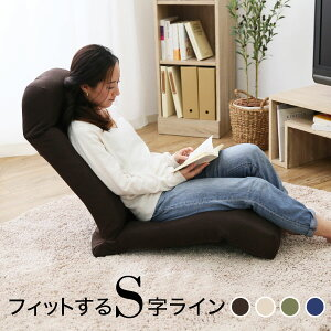 リクライニング ソファー フロアチェアー リラックス リラックスチェアー