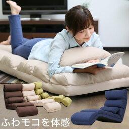 <strong>座椅子</strong> リラックスチェア (座いす・座イス・1人掛けソファー リクライニング) ソファー フロアチェア ビッグサイズ マイクロファイバー