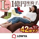 \42段ギア搭載/ 人気の1億円座椅子にLサイズ登場 ラージサイズ 低反発 座椅子 座いす 座イス 1人掛けソファー チェア ラージ リクライニング 新生活