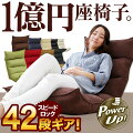 【送料無料】 \42段ギア搭載/ 1億円座椅子★低反発 座椅子 座いす リクライニング ハイバック チェ...