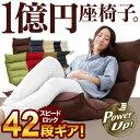 【クーポンで300円OFF 6/24 18:00〜6/26 23:59】 \42段ギア搭載/ 1億円座椅子★低反