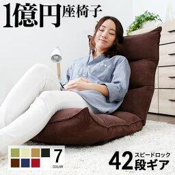 <strong>座椅子</strong> 【 42段ギア搭載 ★ 1億円 <strong>座椅子</strong> 】 低反発 座いす リクライニング ハイバック チェア チェアー 1人掛け 一人用 ソファー ソファ 座イス コンパクト 一人暮らし かわいい おしゃれ