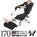 [福袋クーポンで7%OFF! 12/6 18:00-12/10 0:59] オフィスチェア パソコンチェア オフィス デスクチェア PCチェア ワークチェア 学習椅子 椅子 チェア イス いす オフィスチェアー リクライニングチェア ロッキングチェア ハイバック OAチェア おしゃれ