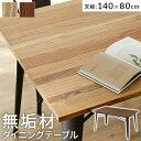 ダイニングテーブル 140cm幅 ダイニング テーブル テーブル単品 木製 天然木 おしゃれ 食卓 ...