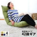 [250円引きクーポン&ポイント3倍 9/21 20時〜26 2時] 送料無料 座椅子 リクライニン...