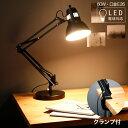 RoomClip商品情報 - デスクライト ライト クリップ クランプ スタンドライト デスクランプ led 照明 Zライト デスク照明 学習机 インテリア照明 スチール おしゃれ sps