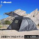 テント 2ルーム トンネルテント ファミリーテント 大型 4...