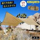 タープ ヘキサゴン キャンプ用品 テント...