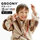 [クーポンで全品10%OFF! 9/15 18:00〜9/19 0:59] 着る毛布グルーニーのキッズサイズ
