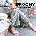 [クーポンで5%OFF! 8/18 18:00- 8/19 0:59] ルームパンツ 部屋着 パジャマ メンズ レディース 男女兼用 着る毛布 グルーニー groony あ..