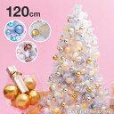クリスマスツリー 120cm クリスマス ツリー ホワイト ...