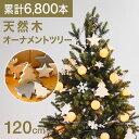RoomClip商品情報 - [クーポンで608円OFF 12/6 0:00〜12/8 23:59] クリスマスツリー 楽天1位 120cm おしゃれ オシャレ かわいい おすすめ 木製クリスマスツリー 木製 木製オーナメント オーナメントセット オーナメント コットンボール LED ライト 飾り クリスマス ギフト プレゼント