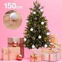 RoomClip商品情報 - クリスマスツリー 150cm コッパー コッパーオーナメント オーナメントセット オーナメント LEDライト LED led ライト 飾り クリスマス ツリー 海外インテリア風 ギフト プレゼント 新生活