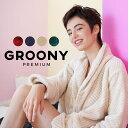 [クーポンで全品10%OFF! 9/15 18:00〜9/19 0:59] 着る毛布 グルーニー プレミアム 限
