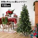 クリスマスツリー クリスマス ツリー ヌードツリー おしゃれ...