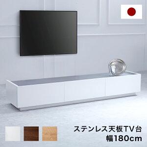 テレビ台 テレビボード 180cm TVボード 白 ホワイト