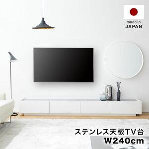 テレビ台 テレビボード 240cm 白 ホワイト ローボード