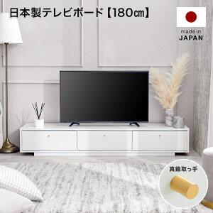 テレビ台 テレビボード 180cm 白 ホワイト 真鍮 ロー