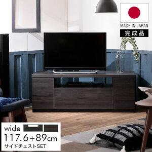 【日本製 ・完成品】 テレビ台 サイドチェストセット
