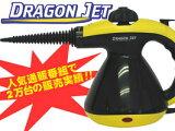 【送料無料】加圧噴射方式スチームクリーナー ドラゴンジェット AKZ-9018【楽天最安値に挑戦】