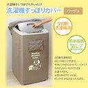 【送料無料】【代引不可】【メール便発送】洗濯機すっぽりカバー【楽天最安値に挑戦】