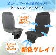 【送料無料】クールエアーカーシート12V専用【楽天最安値に挑戦】