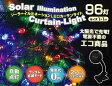 【送料無料】ソーラーイルミネーション LEDカーテンライト【楽天最安値に挑戦】