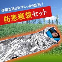 【送料無料】防寒寝袋セット【楽天最安値に挑戦】【koshin0601】fr【after0608】の画像