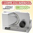 【送料無料】Ritter(リッター)社 電動スライサー【楽天最安値に挑戦】