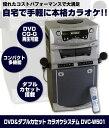 【送料無料】DVD&ダブルカセットカラオケシステム DVC-W501【楽天最安値に挑戦】