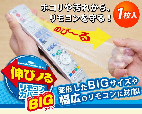 伸びーるリモコンカバーBIGタイプ【楽天最安値に挑戦】