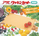 ゴムまな板アサヒクッキンカット 家庭用 L(400×230×13mm)【楽天最安値に挑戦】