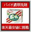 【送料無料】バイオ濃厚洗剤 ポール (酵素配合) 2kg×4箱入【楽天最安値に挑戦】【after0608】