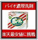 【】バイオ濃厚洗剤 ポール (酵素配合) 2kg×8箱入【最安値に挑戦】【koshin0601】fr【after0608】