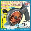 【送料無料】CD・DVDディスク研磨・修復器 スキップドクター ライト 手動タイプ(SDL-816)【楽天最安値に挑戦】