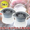【送料無料】丸型の氷が作れる製氷器2個入