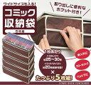 【送料無料】【代引き不可】【定形外郵便発送】パッと見えるコミック収納袋5枚組