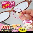 【送料無料】【代引不可】メガネずり落ちんゾウパフタイプ 2組入