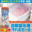 【送料無料】自動製氷機汚れおちーる 濃縮タイプ