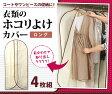 【送料無料】衣類のホコリよけカバーL4枚組 A-02