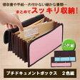 【送料無料】プチドキュメントボックス 2色組