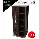 【送料無料】日本製 回転式CDラック