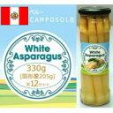 【同梱・代引き不可】CAMPOSOL(カンポソル) ホワイトアスパラガス 330g(固形量205g)×12セット