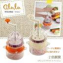【送料無料】回転式野菜調理器 Clulu(クルル) オレンジ【楽天最安値に挑戦】