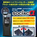 【送料無料】アルコール検知器 ソシアック アルファ SC-4...