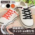 【送料無料】伸縮素材でフィットする靴ひも ブラック【楽天最安値に挑戦】