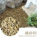 自然な味わいの和敷砂利です。